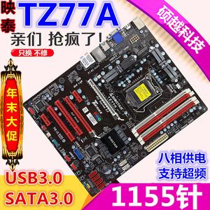 映泰TZ77A 1155主板 Z77主板大板 B75-D3V 微星B75A-G43 B75M-D3V