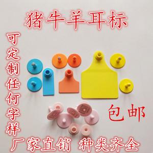 激光带字猪用耳标猪耳标牌定制耳标羊耳标号牌耳标号动物养殖耳标