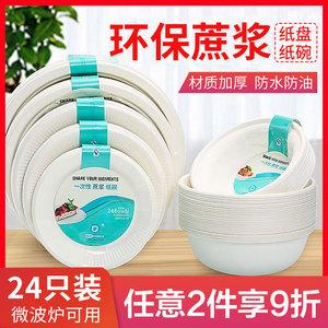一次性紙盤子家用餐具環保碗筷套裝圓形紙碗裝菜創意蛋糕碟子手工
