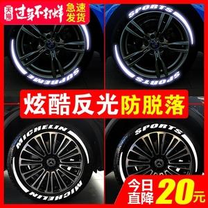 汽车轮胎字母贴夜光车轮胎装饰反光贴3D轮毂贴纸潮流个性车贴创意