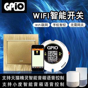 GPIO智能手機wifi無線遙控墻壁燈開關定時遠程控制天貓精靈小度