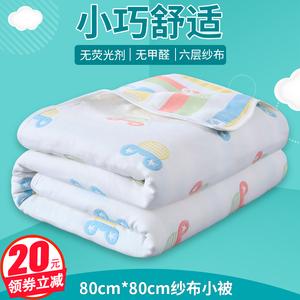 纯棉纱巾婴儿小盖毯子夏凉被毛巾被子襁褓巾毛毯宝宝儿童洗澡浴巾