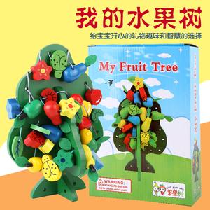 木制早教锻炼手眼协调能力串串果树水果串珠智慧树木制质穿插玩具