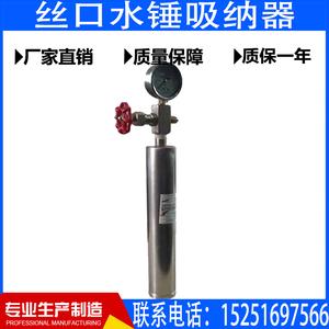 丝口丝扣水锤吸纳器碳钢/不锈钢水锤消除器DN15 20 25 32 40 50