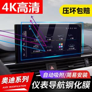適用2020款奧迪A4L Q5L A3導航鋼化膜儀表中控顯示屏幕保護貼膜21