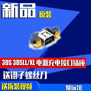 3DS 3DSXL/LL主机 通用 维修配件 充电电源接口插座 电源插口