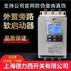 上海德力西开关外置旁路软启动器22/30/45/55/160KW电机软启动柜