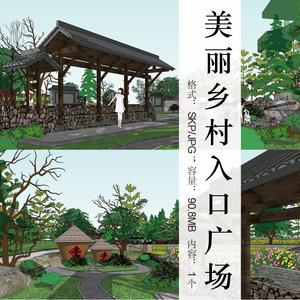美丽乡村入口广场街景改造农家乐野趣景观设计方案su模型效果图