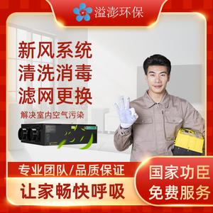 上海新风清洗保养新风中央空调主机除尘消毒新风换滤网上门服务