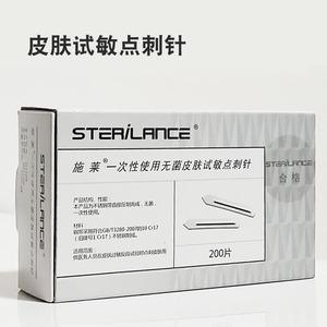 施萊無菌皮膚試敏點刺針過敏源檢測一次性使用采血針片式點刺型