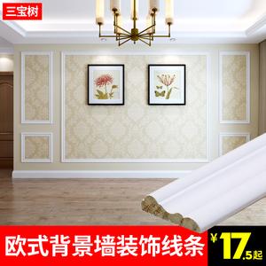三宝树实木线条欧式客厅电视背景墙边框装饰木线条白色压边线条