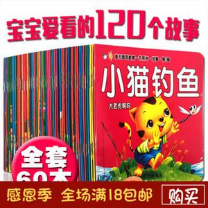 义乌儿童玩具批发热销创意新款早教故事书图册本夜市地摊货源热卖