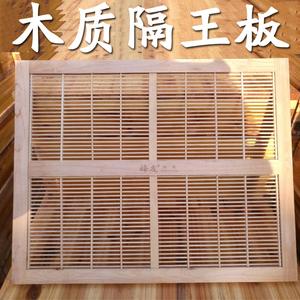隔王板中蜂竹制平面平式卧式蜜蜂箱隔王隔离板蜜蜂王控制器防逃跑
