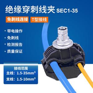 绝缘穿刺线夹T型户外免破线端子电缆分支器1KV电工神器1.5-35平方