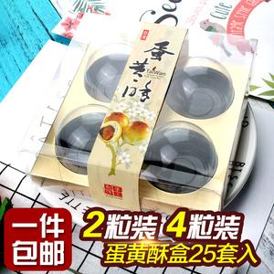 蛋黃酥包裝盒透明烘焙雪媚娘盒子吸塑圓形月餅托2粒4粒6粒裝包郵