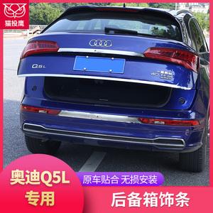 奥迪Q5L汽车用品后备箱饰条贴改装装饰 q5l配件车身尾箱后杠高档