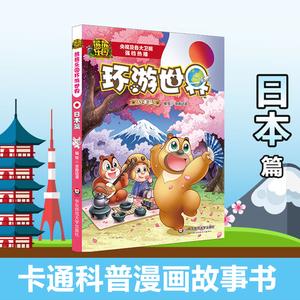 熊熊乐园环游世界日本篇儿童漫画书亲子共读世界人文地理科普百科全书6-9-12岁少儿卡通动漫图书熊出没熊大熊二光头强冒险故事书籍
