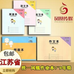 正版包邮凤凰传媒作业本子7-9年级语文数学英语作文10本江苏统一