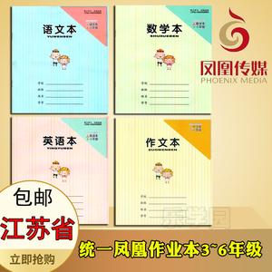 正版包邮凤凰传媒本子3-6年级语文数学英语作文图画10本 江苏统一