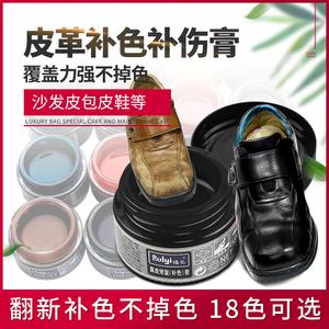 皮革染色剂修补膏沙发皮衣皮包翻新修复鞋油黑色通用皮鞋补色油漆