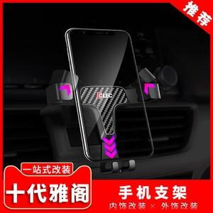 佳艺田适用于十代雅阁改装手机支架混动inspire导航车载风口装饰