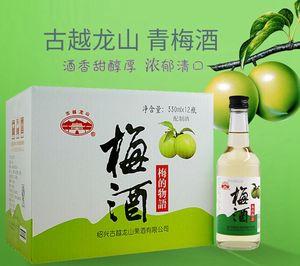 紹興古越龍山 青梅酒 甜型 低度 女士 果酒 330mlX12瓶 多省包郵