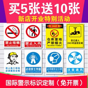 安全標識牌警示牌嚴禁煙火禁止吸煙有電危險貼紙車間工地施工生產警告標志標牌提示標示貼標語亞克力消防定做