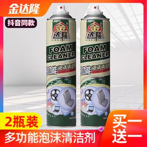 2金达隆泡沫清洗剂万能清洁剂多功能锅底黑垢厨房水溶性神器去污