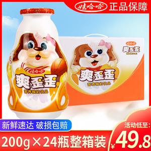 娃哈哈爽歪歪箱装酸奶儿童奶乳制品饮品牛奶早餐ad钙奶200g*24瓶