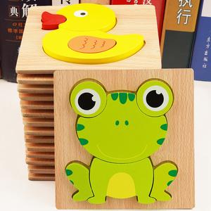 嬰幼兒童1-2-3D歲半木質立體拼圖寶寶早教益智力練手眼男女孩玩具