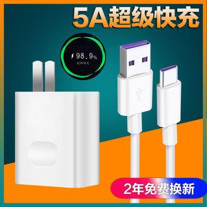 適用華為充電器5A超級快充mate20 30pro nova5pro p20 mate9 40w頭榮耀10 8 v20手機數據線22.5wX-IT原裝正品