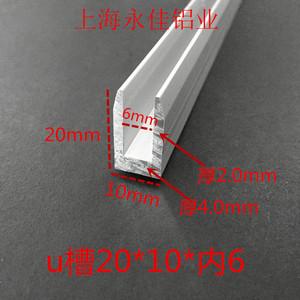 鋁合金U型槽20mm*10mm內徑6mm 異型材鋁型材木板包邊玻璃卡槽軌道