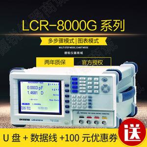 固緯LCR-8000G系列LCR-8101G/8105G/8110G高精度 LCR 測試儀