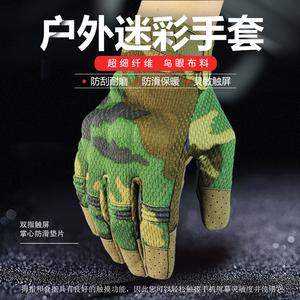 戶外軍迷迷彩戰術手套男全指特種兵防割511作戰黑鷹格斗騎行手套