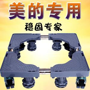 美的专用滚筒洗衣机防水底座加高可调移动滑轮支架冰箱空调托架子