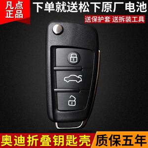 奧迪鑰匙殼 A3 A4L A6L Q3 Q5 Q7 TT 汽車折疊遙控器改裝替換外殼