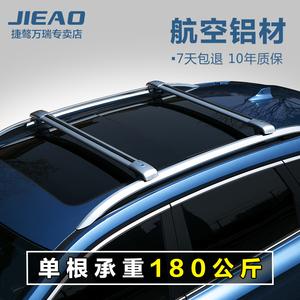 捷驁 三菱 帕杰羅 勁暢 V73 V93 V97 汽車行李架橫桿車頂架