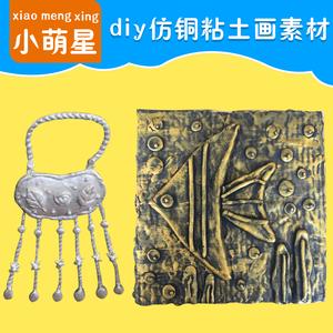 儿童仿铜浮雕粘土主题画精品幼儿园装饰画美术画创意手工制作材料