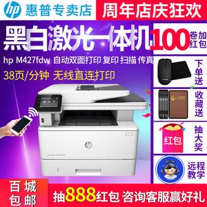 惠普/hp m427fdw黑白激光打印机一体机无线自动双面复印扫描传真优HP M427Fdn一体机自动双面网络