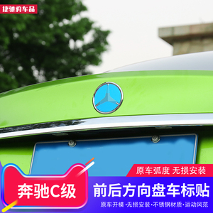 奔驰新C级专用中网车标贴C180L C200L改装后尾车标方向盘标装饰贴