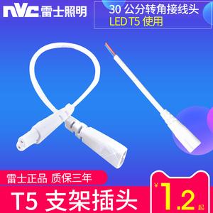 雷士燈帶接頭配件T5燈帶接頭轉角接線頭 雙接頭T5 LED支架燈接頭
