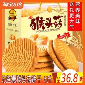 猴頭菇餅干無蔗糖早餐食品 5斤整箱小包裝金口福正宗養胃酥性無糖