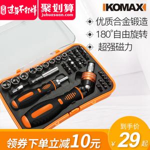 科麥斯多功能螺絲刀套裝家用小十字起子萬能手機維修工具拆機組合