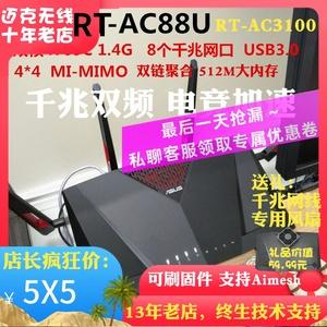 華碩RT-AC3100 雙頻千兆有線智能企業級WiFi無線路由器AC88U/AX88