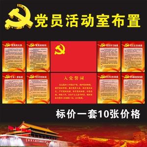 党员活动室制度 党支部党建展板挂图会议活动室海报布置 入党誓词