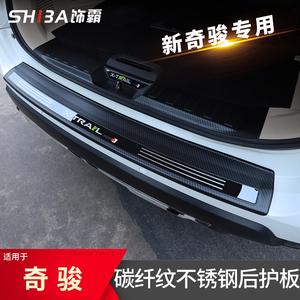 14-21款日產奇駿后備箱門檻條護板改裝內飾尾箱汽車用品專用配件