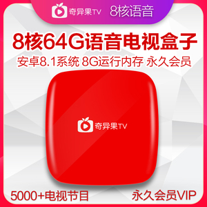奇異果TVi5無線wifi網絡機頂盒4G全網通家用電視盒子安卓智能魔盒