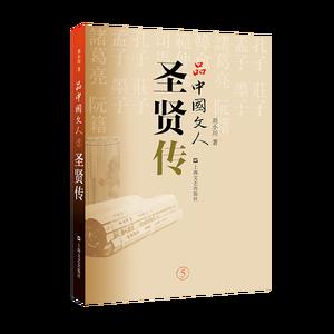 {全新正版}品中国文人·圣贤传 刘小川  上海文艺出版社