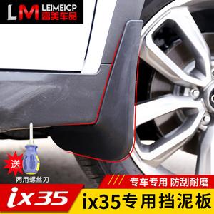适用10-20款北京现代ix35挡泥板20款新一代挡泥皮车轮瓦外饰改装