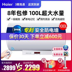 海尔电热水器100升大容量家用即热式3D速热理发店浴室淋浴洗澡